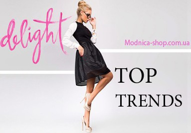 TOP trends по лучшим ценам!