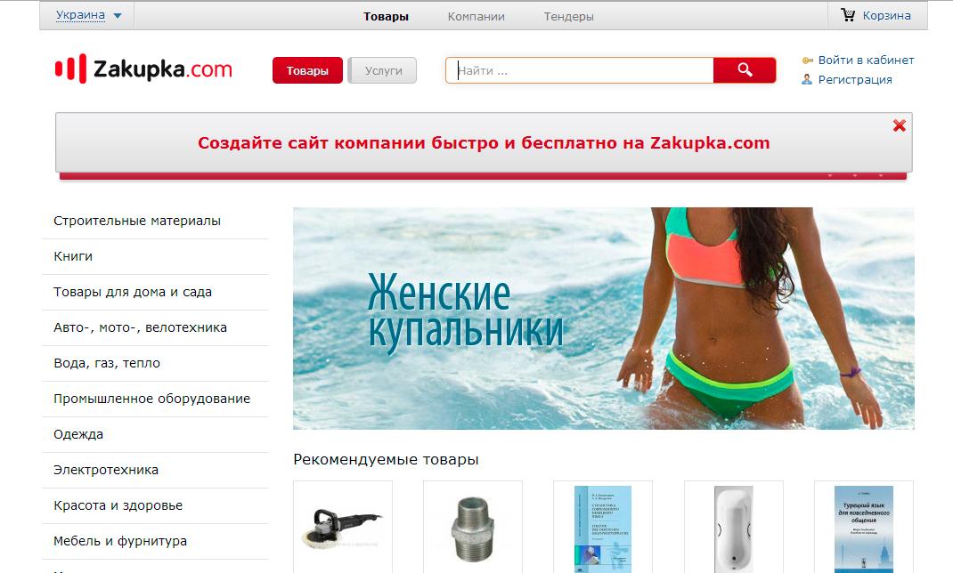 закупка на modnica-shop.com.ua