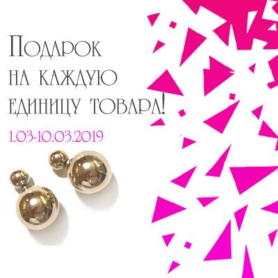 8-march-19-modnica-shop