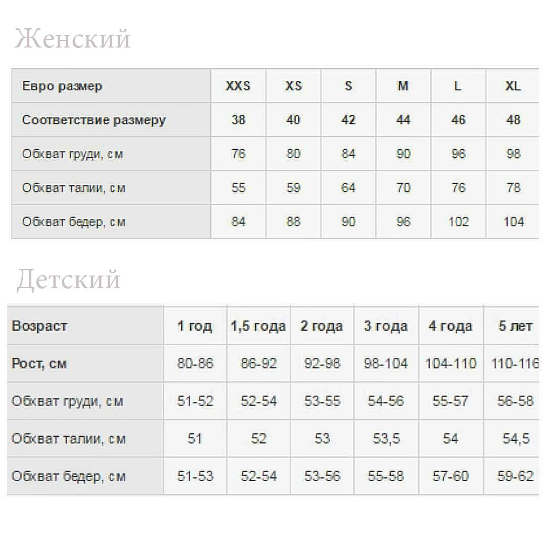 таблица размеров familylook