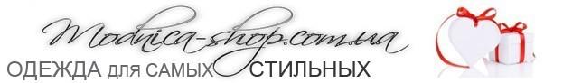 Modnica-shop | Интернет-магазин молодежной, стильной женской одежды в розницу и оптом, продажа в Европе и СНГ, в России, Украине.