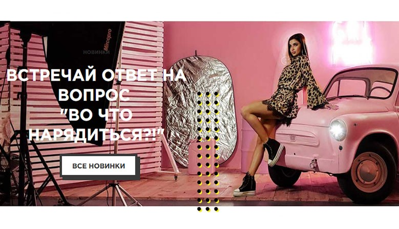 Новинки Modnica-shop
