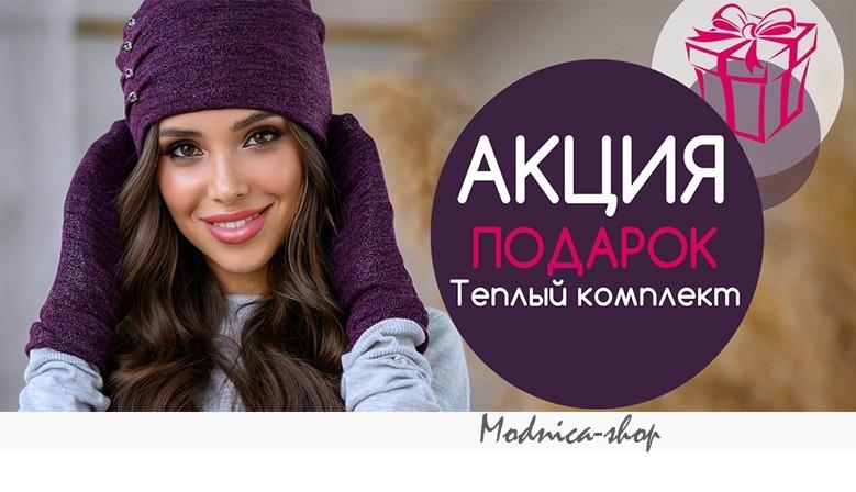 Акция шапочка или теплый комплект в подарок
