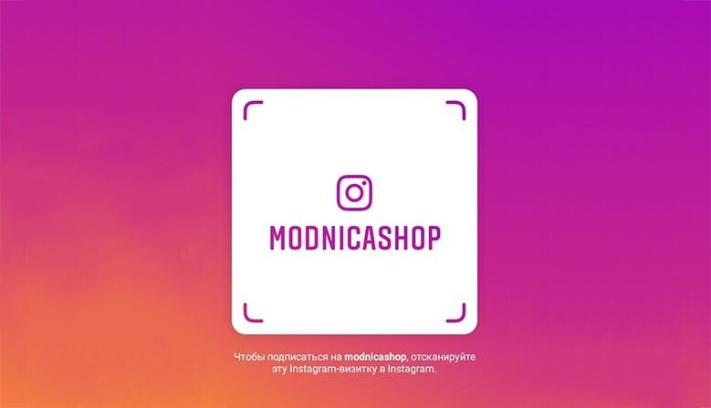 Подписывайтесь в Instagram! Имя пользователя: modnicashop (нажми и подпишись)