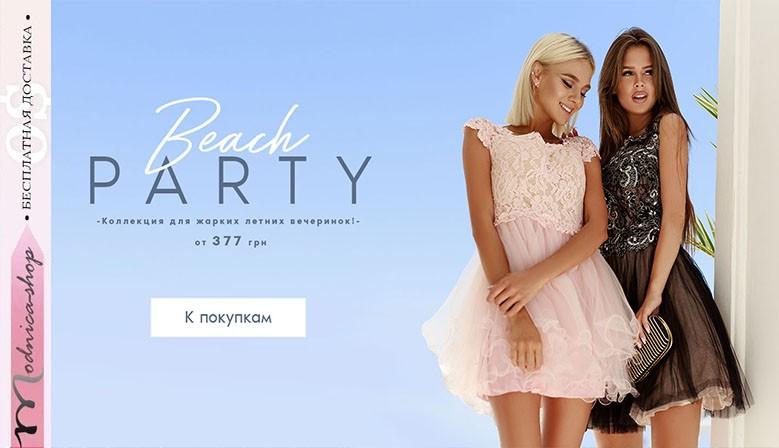 Помогаем выбрать платья на День рождения, свадьбу подружки или для шумной вечеринки. От коктейльных до вечерних — стильные образы для долгожданных летних мероприятий уже в нашем каталоге!